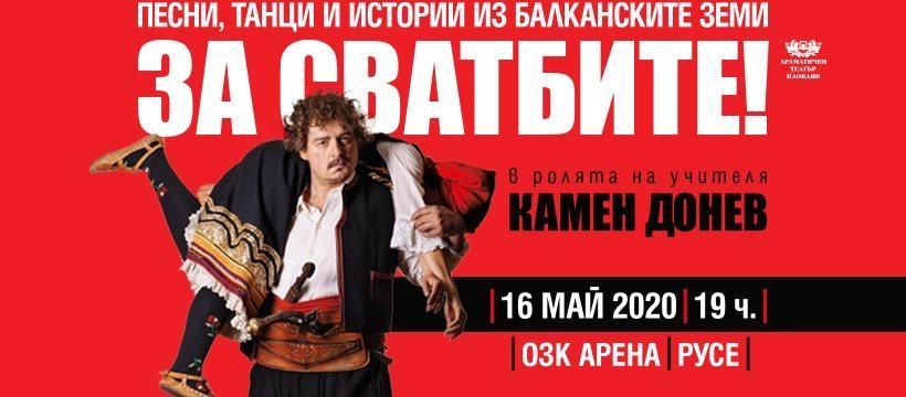 """ОЗК """"Арена Русе"""" представя """"За сватбите"""" на Камен Донев на 16 май"""