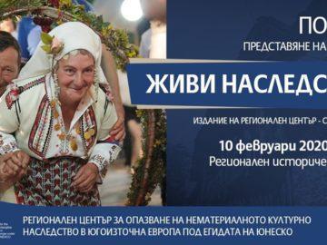 """Списание """"Живи наследства"""" ще бъде представено в РИМ - Русе"""