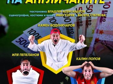 """Комедията """"Не залагай на англичаните"""" в Канев център"""