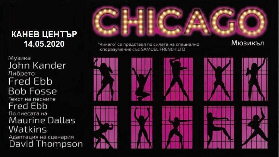 """Мюзикълът от Джон Кандър """"Чикаго"""" ще бъде представен на 14 май"""