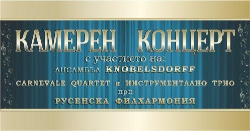 Камерен концерт на ансамбъл KNOBELSDORFF ще се състои в Русе