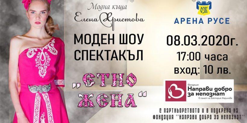 """Моден шоу спектакъл """"Етно жена""""ще се състои на 8 март"""
