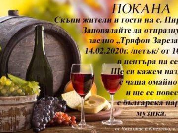 В Пиргово ще честват Трифон Зарезан
