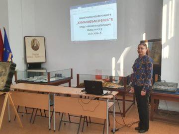 """В Русе се проведе областното представяне на доклади от националната конференция ,,Хуманизъм и вяра"""""""