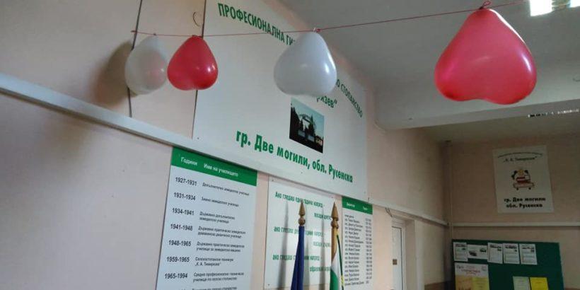 "Свети Валентин в ПГСС ""К. А. Тимирязев"" - Две могили"