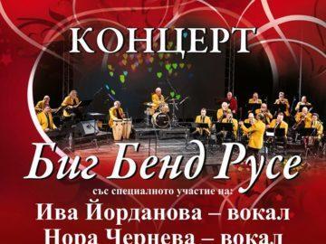 Ива Йорданова и Нора Ченева ще пеят с Биг Бенд Русе на 25 февруари