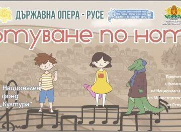 """Държавна опера - Русе представя """"Пътуване по ноти"""" на 6 март"""