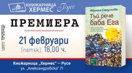 """Ивинела Самуилова представя новата си книга """"Тъй рече баба Ега"""" в Русе"""