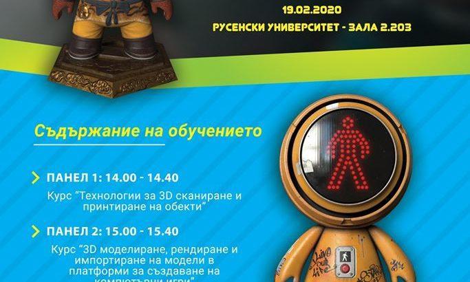 """Обучение """"Технологии за 3D сканиране, моделиране и създаване на приложения с виртуална и добавена реалност"""" ще се състои в Русенския университет"""