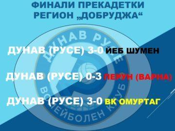 """Предкадетките на ВК """"Дунав"""" са на квалификация за зонален турнир"""