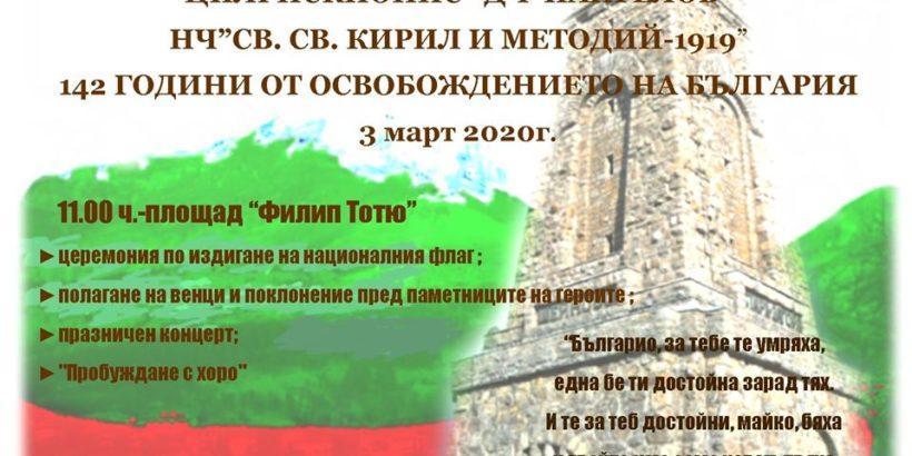 Честване по повод Трети март ще се състои в Две могили