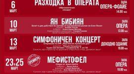 Държавна опера - Русе представи програмата си за месец март