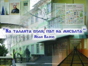 """Започна седмицата, посветена на 149 години от създаването на ОУ """"Иван Вазов"""" - Русе"""