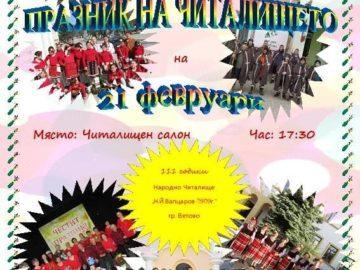 """111 години от създаването си ще чества НЧ """"Н. Й. Вапцаров"""" - Ветово"""