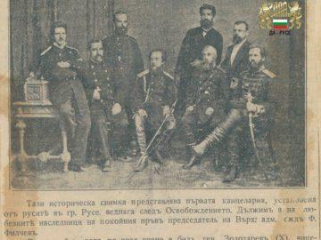 142 години от Освобождението на Русе