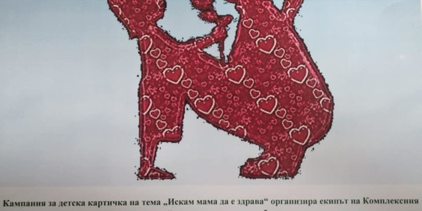 """Учениците от ОУ """"Иван Вазов"""" се включиха в кампанията за детска картичка на тема """"Искам мама да е здрава"""""""