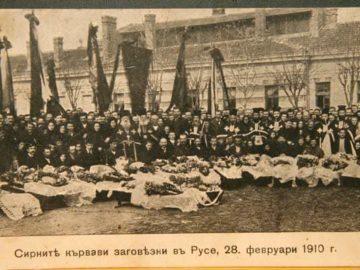 110 години от Русенската кървава сватба по Заговезни