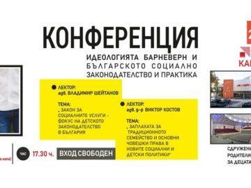 """Среща-конференция на Сдружение """"Родители обединени за децата"""" ще се проведе в Русе днес"""