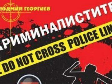"""Криминалистите – крими загадка - 3 на 17 март в РБ """"Л. Каравелов"""""""