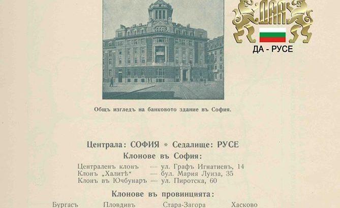 125 години Българска търговска банка в Русе