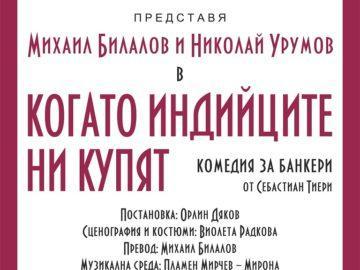 """Комедията """"Когато индийците ни купят"""" представя ДТ """"Сава Огнянов"""" - Русе"""