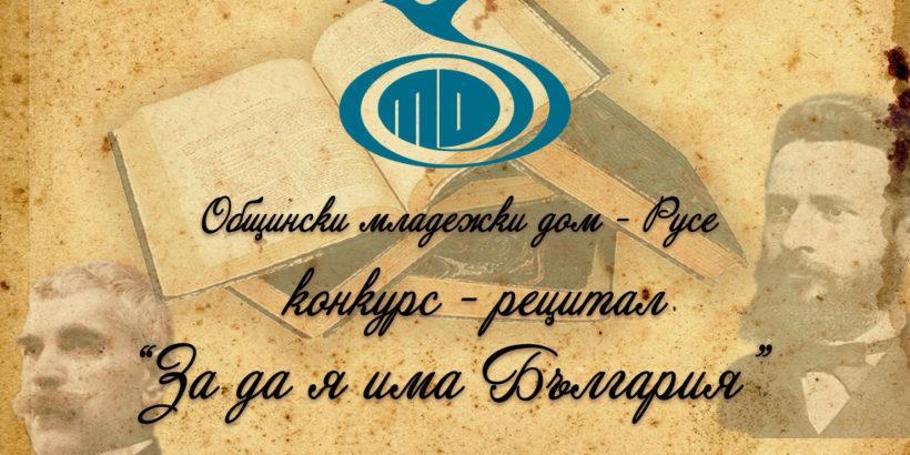 """252 участници в конкурса """"За да я има България"""" на 3 март"""