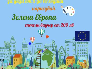 """Информационният център EUROPE DIRECT – Русе обявява конкурс за детска творба на тема """"Зелена Европа, Зелена планета"""""""