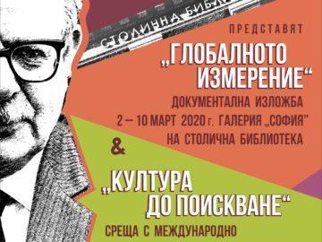 """""""Глобалното измерение"""" на МД """"Елиас Канети"""" гостува на Столичната библиотека"""