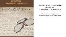 """Изложбата """"Русе в Русенски университет"""" се открива по повод 75 години от създаването на висшето учебно заведение"""