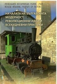 Излезе от печат 21-и том на Известия на Регионален исторически музей – Русе