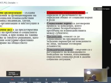 Дистанционно обучение по социална работа на студентите по социални дейности в Русенския университет