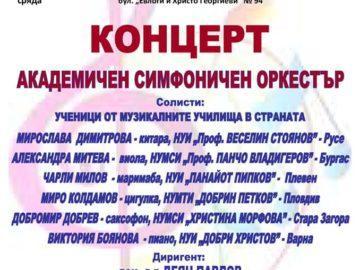 Мирослава Димитрова от НУИ - Русе ще е солист в концерта на академичния симфоничен оркестър