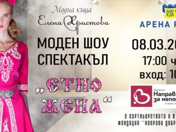 """Моден шоу спектакъл """"Етно жена"""" няма да се състои тази вечер в ОЗК """"Арена"""""""