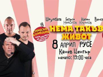 """""""Нема к'во"""" и Шкумбата в Русе на 8 април"""