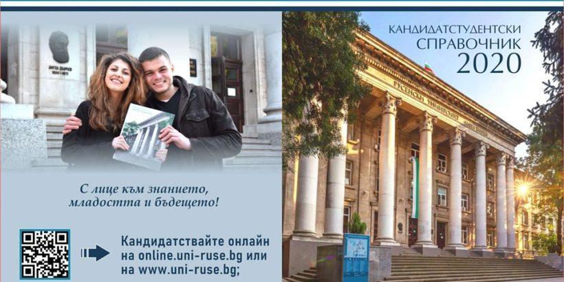 Kандидат-студентите подават електронно документи за прием в Русенския университет