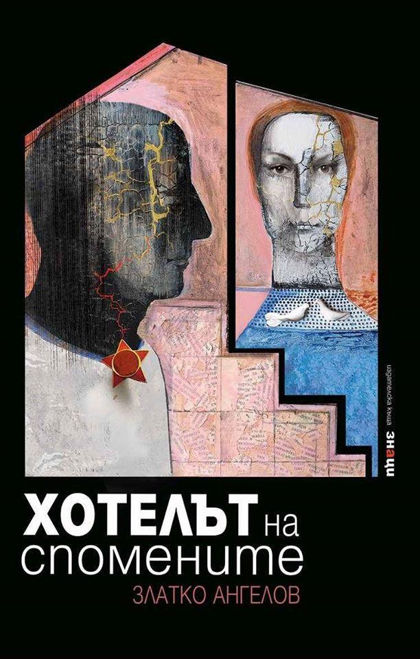 """Златко Ангелов представя """"Хотелът на спомените"""" в """"Хеликон"""" - Русе"""