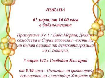 В Чилнов ще бъде честван Денят на самодееца, Баба Марта и 3-и Март
