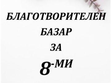 """СП """"Хартиен свят"""" ще участва в благотворителен базар в Мол Русе"""