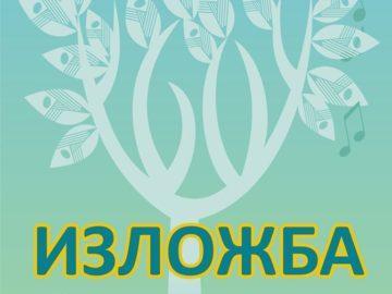 """Национално училище по изкуствата """"Проф. Веселин Стоянов"""" - Русе с 2 изложби в РХГ"""