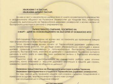 Ректорът на Русенския университет, ректорът на Тараклийския държавен университет и председателят на районния съвет на Тараклийския район с поздравления по случай националния празник на България