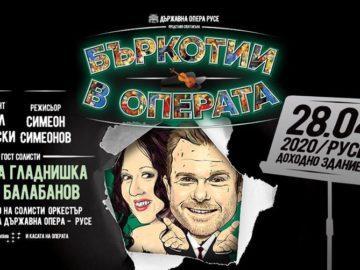"""Държавна опера - Русе представя премиерата на """"Бъркотии в операта"""""""
