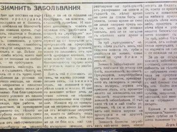 Прочетено в старите русенски вестници...