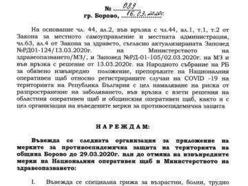 3000 предпазни средства ще бъдат раздадени на населението на Община Борово