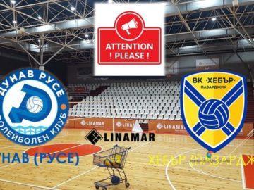 """Волейболната среща на """"Дунав"""" с """"Хебър"""" ще бъде без публика"""