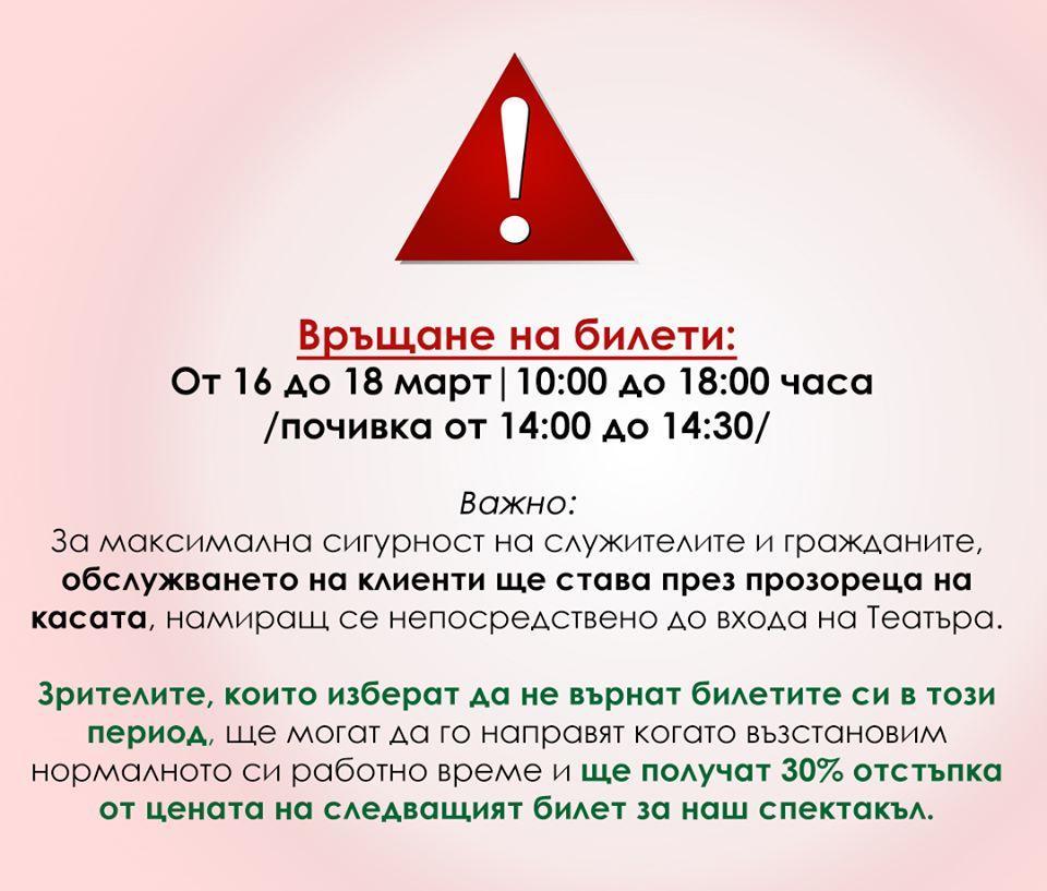 """ДТ """"Сава Огнянов"""" - Русе оповести как ще става връщането на билети"""