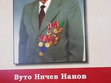 Военен клуб –Русе издаде биографична книга по повод рождения ден на о. з. майор Вуто Нанов