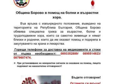 Община Борово в помощ на болни и възрастни хора