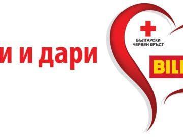 Самотни възрастни хора и бедни семейства търсят помощта на БЧК - Русе