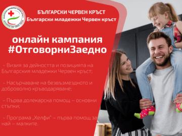 БМЧК - Русе се включва в националната кампания #ОтговорниЗаедно