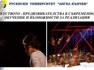 Среща - дискусия със световнопризнатия диригент Йордан Камджалов ще се състои в Русенския университет